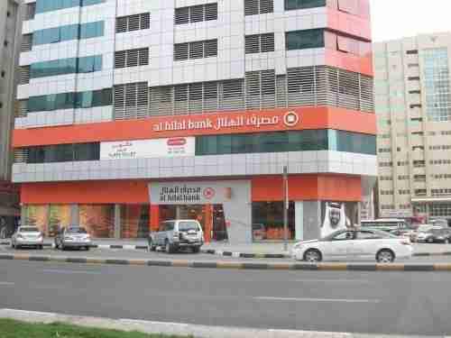 Alhilal bank