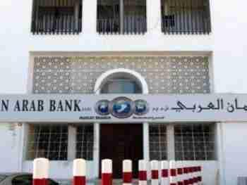 Oman arab bank alizz islamic bank